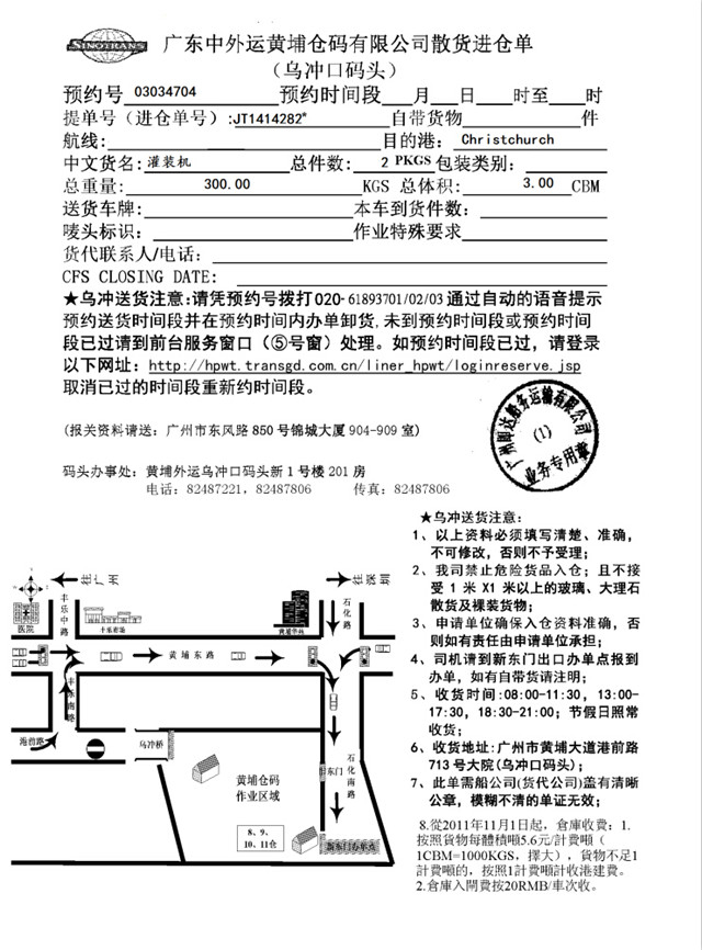 warehousing note for YX-02 powder filling machine.jpg